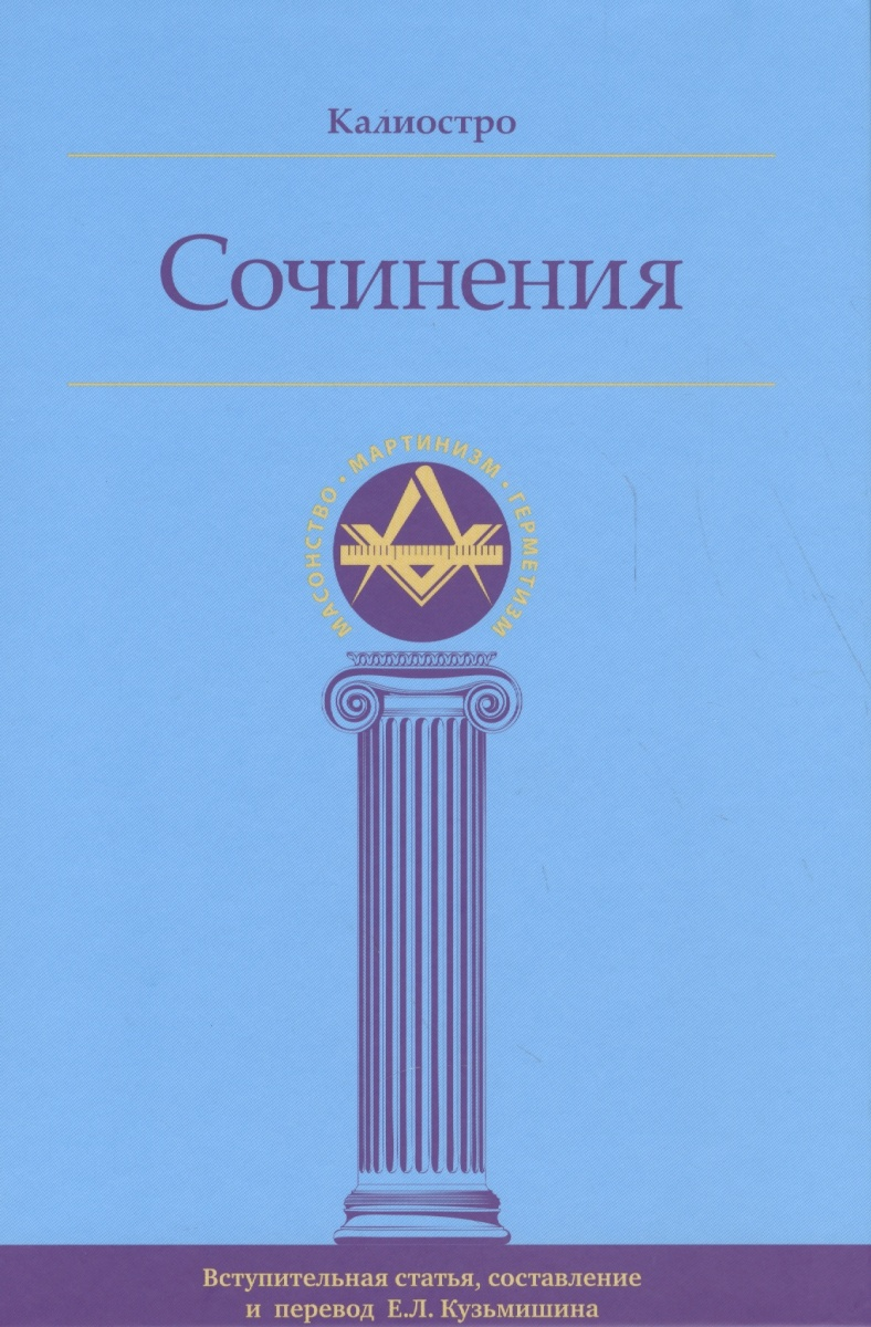 Калиостро. Сочинения