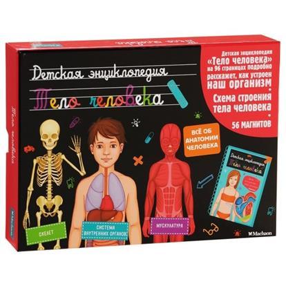 Педрола А. Детская энциклопедия. Тело человека т канаван как работает твое тело детская энциклопедия