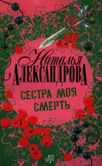 Александрова Н. Сестра моя смерть ISBN: 9785170507436 александрова н смерть под псевдонимом