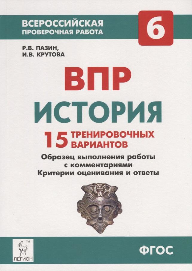 История. 6 класс. ВПР. 15 тренировочных вариантов