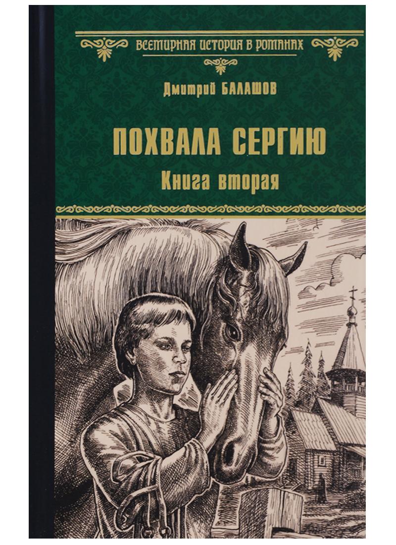Балашов Д. Похвала Сергию. Книга вторая