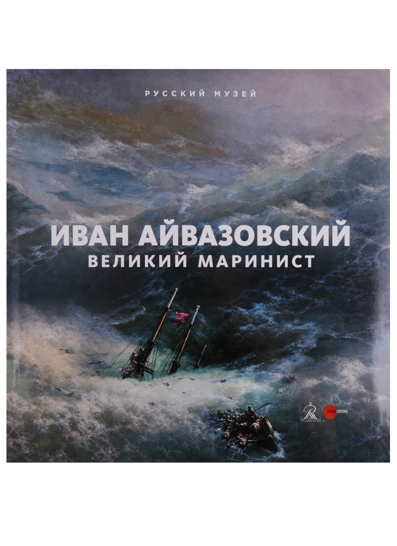 Голдовский Г. Иван Айвазовский. Великий маринист цены