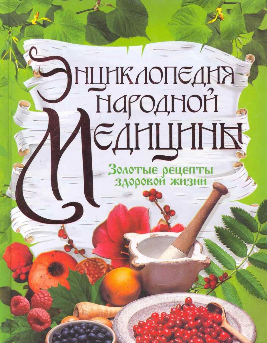 Энциклопедия народной медицины Золотые рецепты здоровой жизни