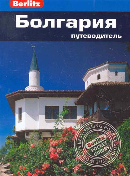 Тарп К. Болгария Путеводитель