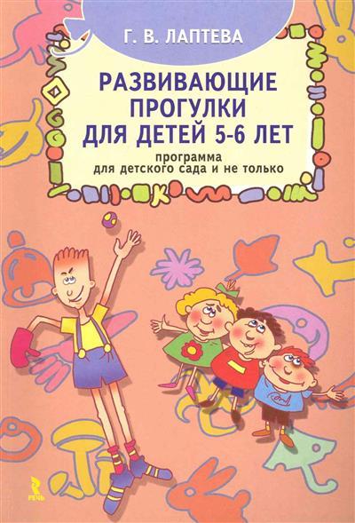 Развивающие прогулки для детей 5-6 лет