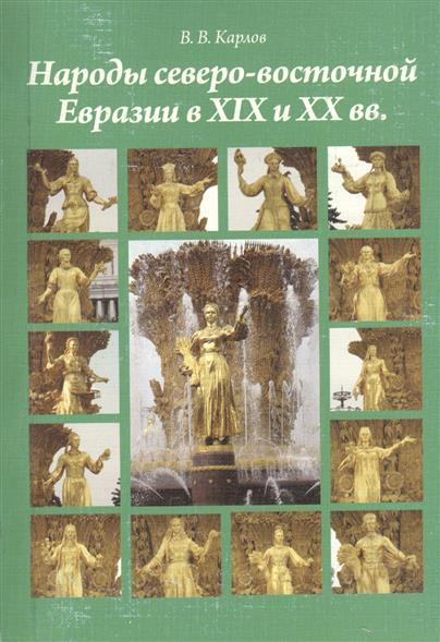 Народы северо-восточной Евразии в XIX и XX вв. Монография