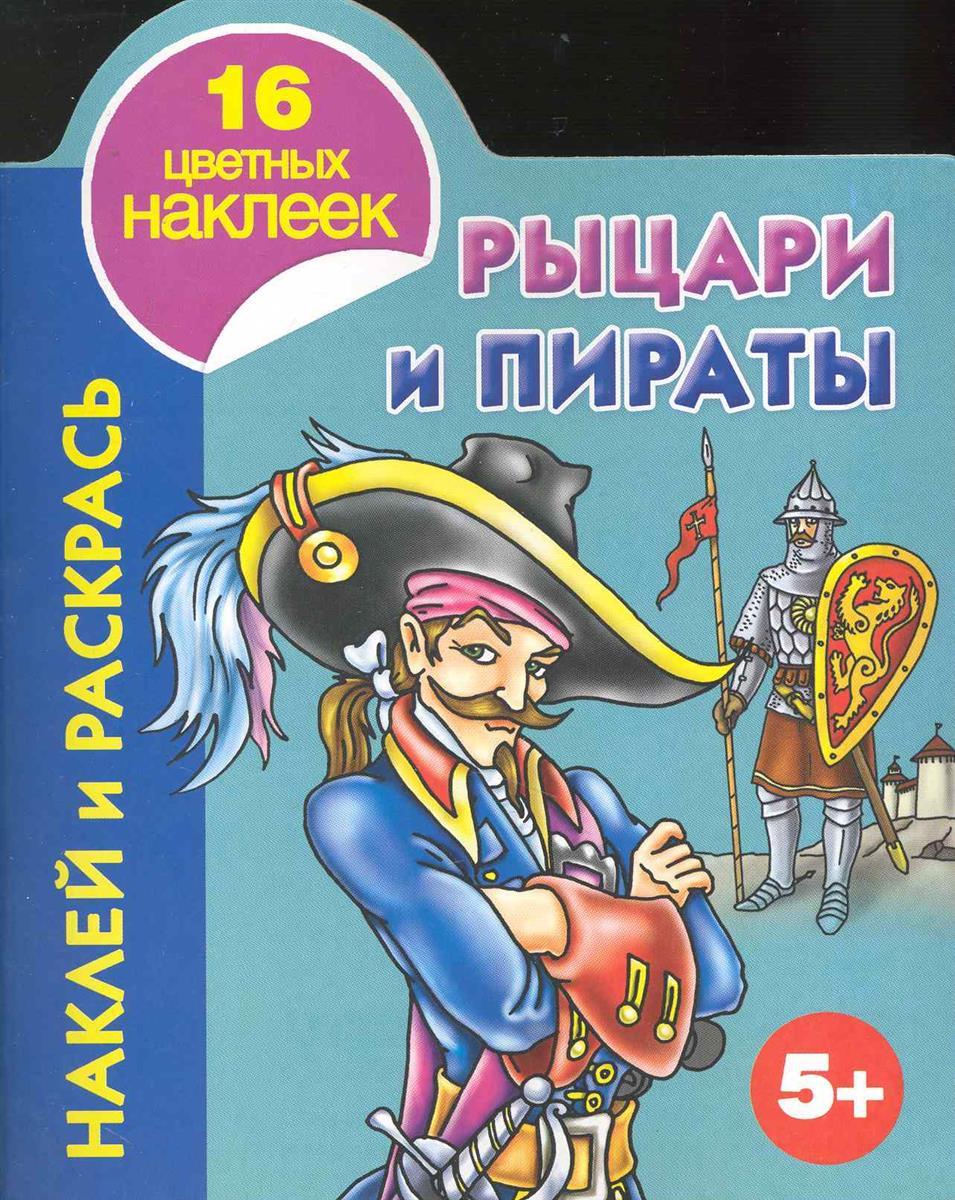 Рахманов А. КН Наклей и раскрась Рыцари и пираты барбоскины наклей и раскрась