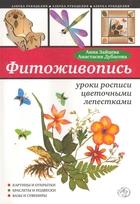 Фитоживопись Уроки росписи цветочными лепестками