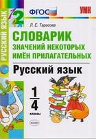 Словарик значений некоторых имен прилагательных. Русский язык. 1-4 классы