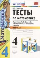 Тесты по математике. 4 класс. Часть 2. К учебнику М.И. Моро и др.