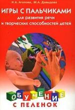 Игры с пальчиками для разв. речи и творч. способн. детей