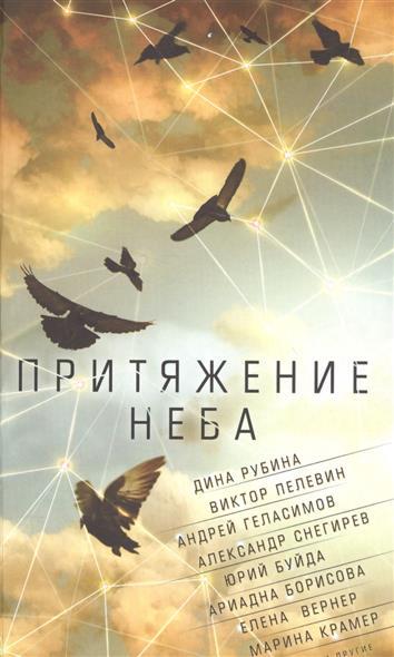 Неволина Е. (ред.) Притяжение неба ISBN: 9785699923564 неволина е наряди щенка 100 наклеек