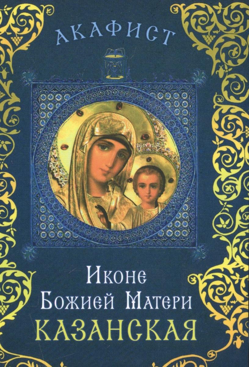 Акафист иконе Божией Матери Казанская сычева г лучшие нестандартные уроки в начальной школе математика