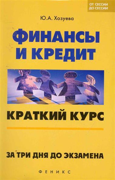 Финансы и кредит Краткий курс За три дня до экзамена