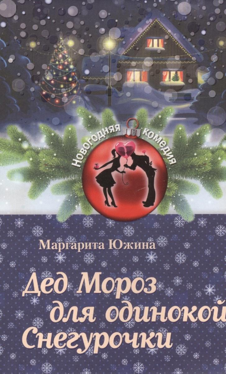 Южина М. Дед Мороз для одинокой Снегурочки