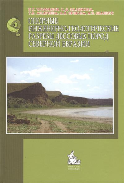 Опорные инженерно-геологические разрезы лесовых пород Северной Евразии. Монография
