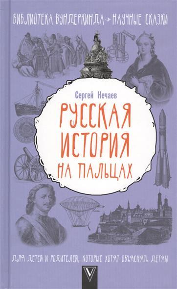Нечаев С. Русская история на пальцах (7+)