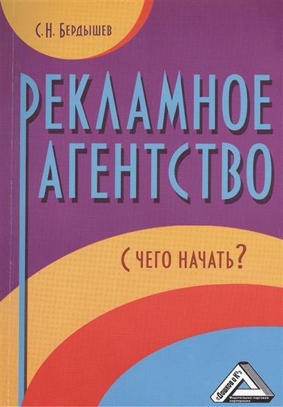 Бердышев С. Рекламное агентство. С чего начать? 2-е издание