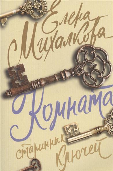 Михалкова Е. Комната старинных ключей елена михалкова комната старинных ключей