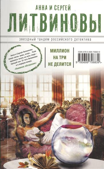 Литвинова А., Литвинов С. Миллион на три не делится литвинов сергей витальевич литвинова анна витальевна три последних дня
