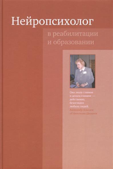 Цыганок А., Асмолов А., Глозман Ж. и др. Нейропсихолог в реабилитации и образовании. Издание 2-е