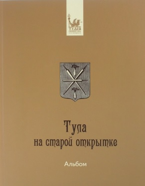 Альбом Тула на старой открытке