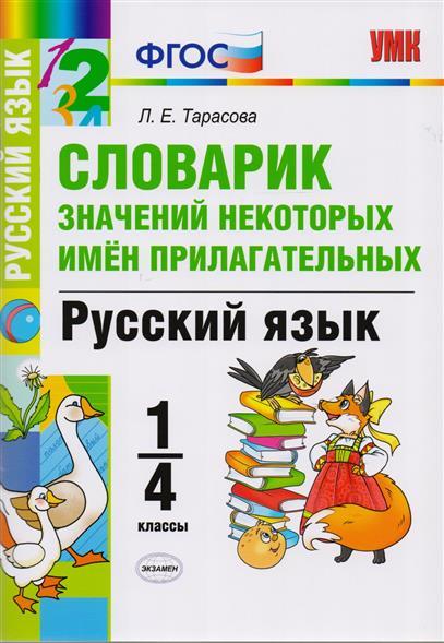 Тарасова Л. Словарик значений некоторых имен прилагательных. Русский язык. 1-4 классы дорожный словарик 1 4 классы