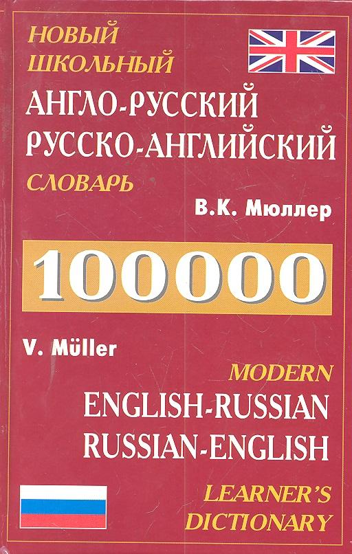 Новый школьный англ.-рус. рус.-англ. словарь