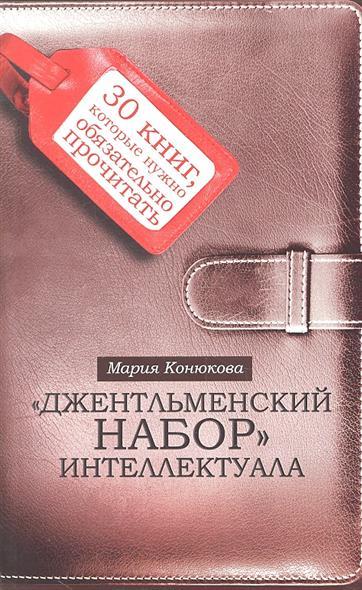 Конюкова М.: