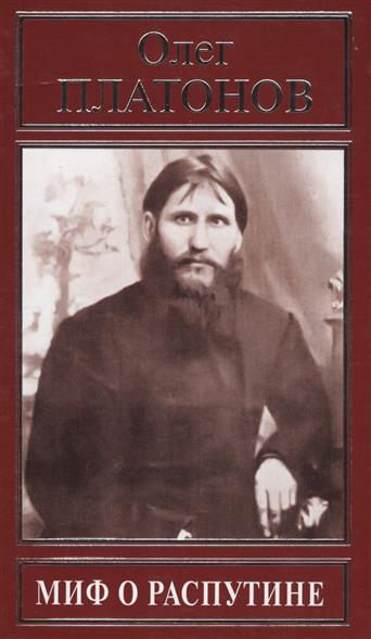 an analysis of the man and the myth of rasputin A century after the assassination of russian mystic grigori rasputin the 100-year-old mystery that won't die by perception of rasputin as a man who was.