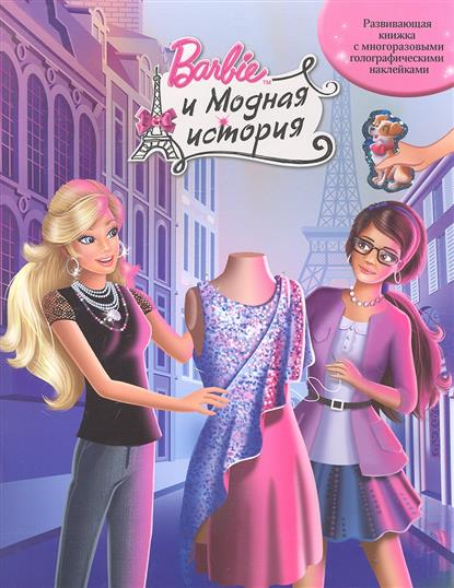 Жукова Ю. (ред.) Барби Модная история жукова ю ред бемби