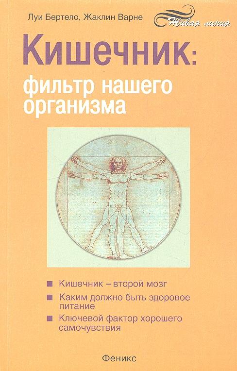Кишечник: фильтр нашего организма