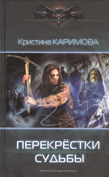 Каримова К. Перекрестки судьбы олеся бельчикова перекрестки миров