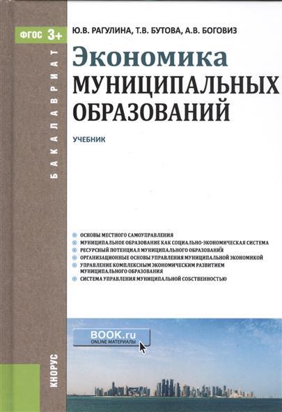 Рагулина Ю., Бутова Т., Боговиз А. Экономика муниципальных образований. Учебник krk vxt4