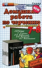 ДР по черчению 7-8 кл
