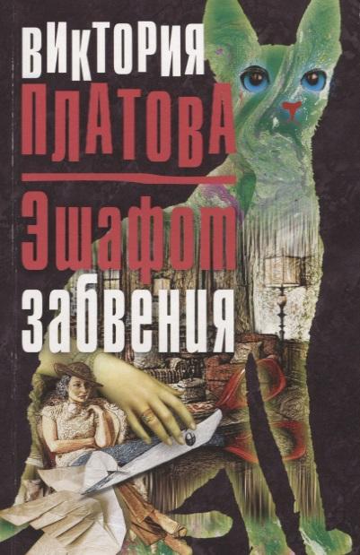 Платова В. Эшафот забвения ISBN: 9785040906079 платова в е два билета в никогда