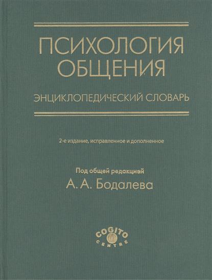 Психология общения. Энциклопедический словарь
