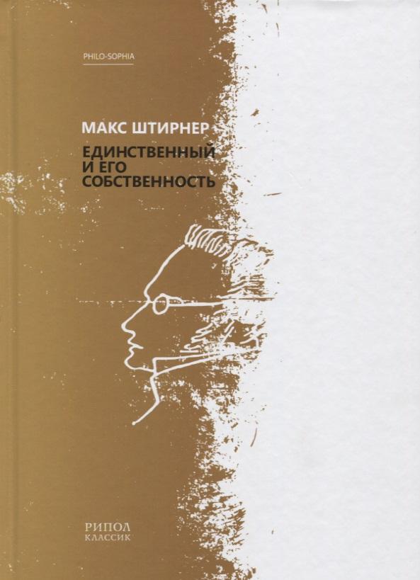 Штирнер М. Единственный и его собственность ISBN: 9785386103644 м с рохмистров собственность социолого управленческий аспект