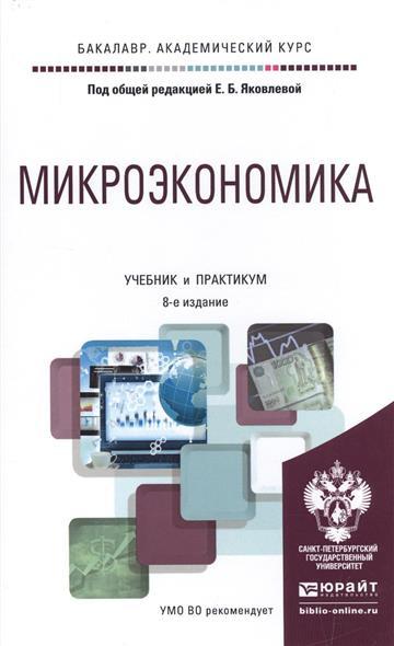 Яковлева Е. (ред.) Микроэкономика. Учебник и практикум микроэкономика практический подход managerial economics учебник
