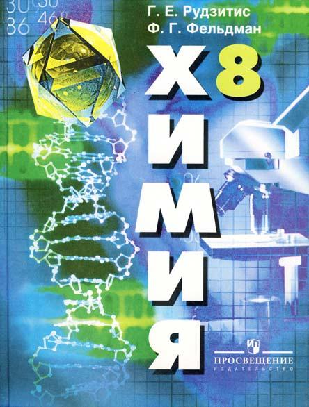 Химия Неорганическая химия 8 кл Учебник