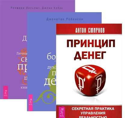 Принцип денег+Истинное богатство+Деньги и духовность (комплект из 3 книг)