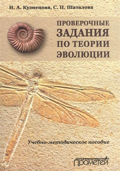 Проверочные задания по теории эволюции. Учебно-методическое пособие