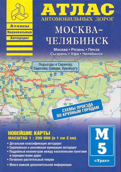 Атлас а/д Москва-Челябинск