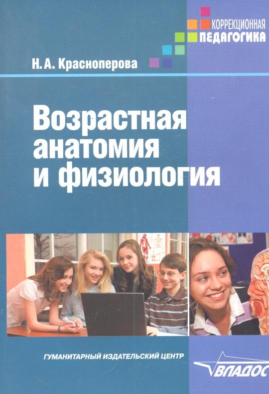 Красноперова Н. Возрастная анатомия и физиология