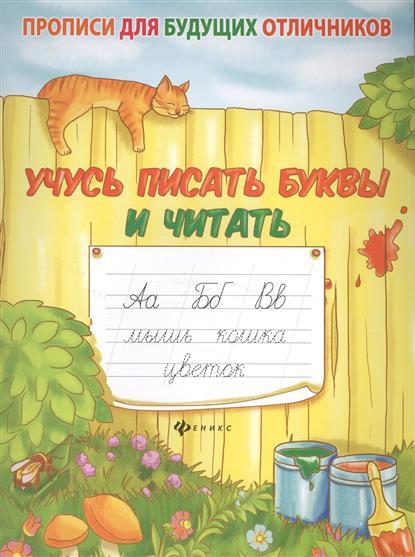 Мишакова Е. (авт.-сост.) Учусь писать буквы и читать