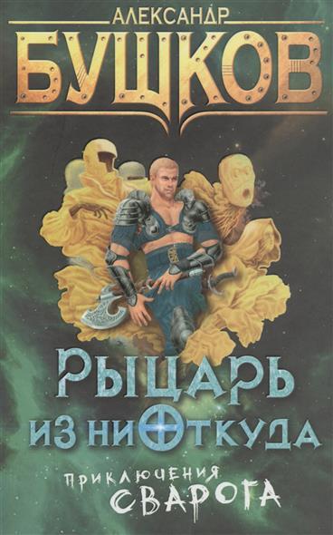 Бушков А. Рыцарь из ниоткуда. Приключения Сварога бушков а железные паруса приключения сварога