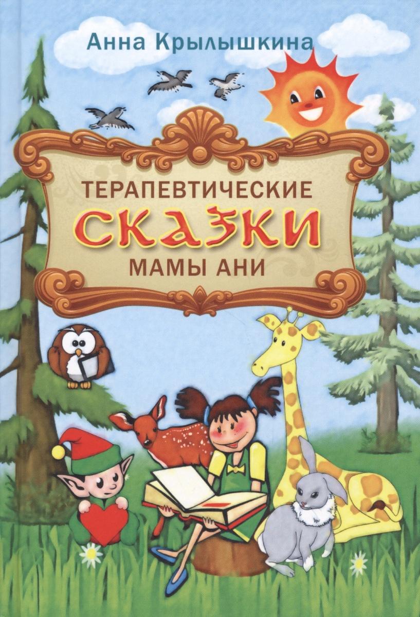 Крылышкина А. Терапевтические сказки мамы Ани волшебные капельки счастья терапевтические сказки