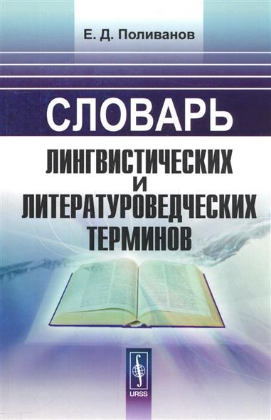 Поливанов Е.: Словарь лингвистических и литературоведческих терминов
