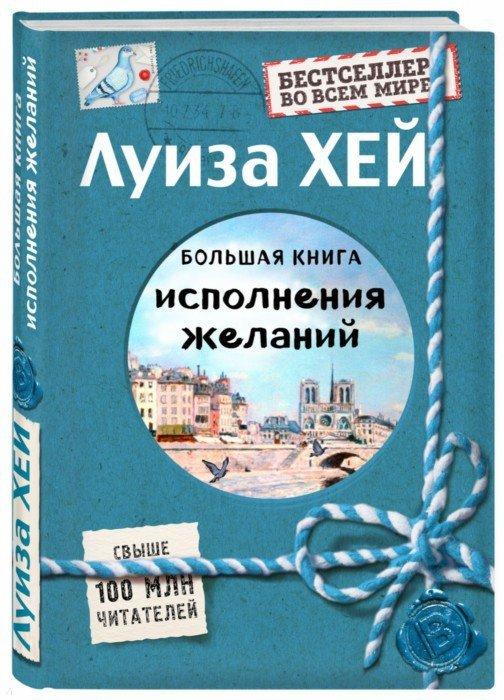 Хей Л. Большая книга исполнения желаний
