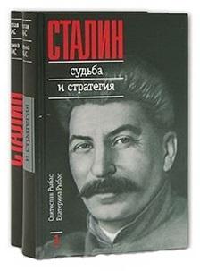 Сталин Судьба и стратегия 2тт